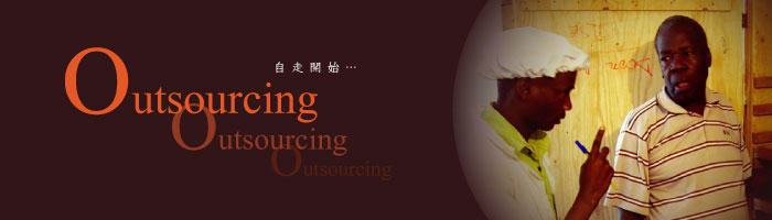 phase3_outsourcing_003